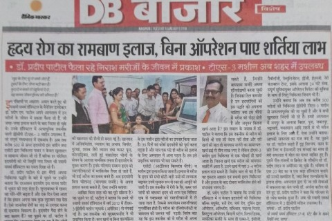 dainik bhaskar carying press release article on non surgical treatment for heart blockages eecp of shree swami samarth hospital
