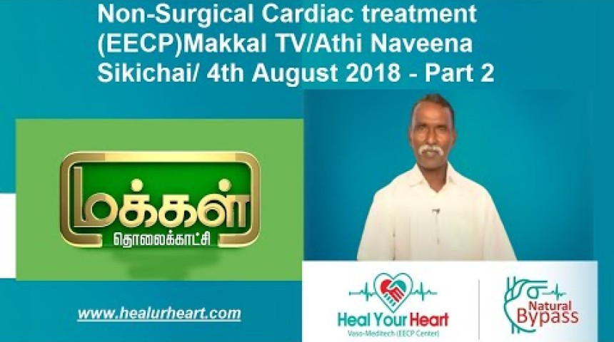non surgical eecp makkal tv athi naveena sikichai 4th august 2018 part 2