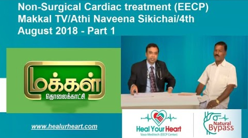 non surgical eecp makkal tv athi naveena sikichai 4th august 2018 part 1